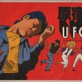 Harajuko UFO