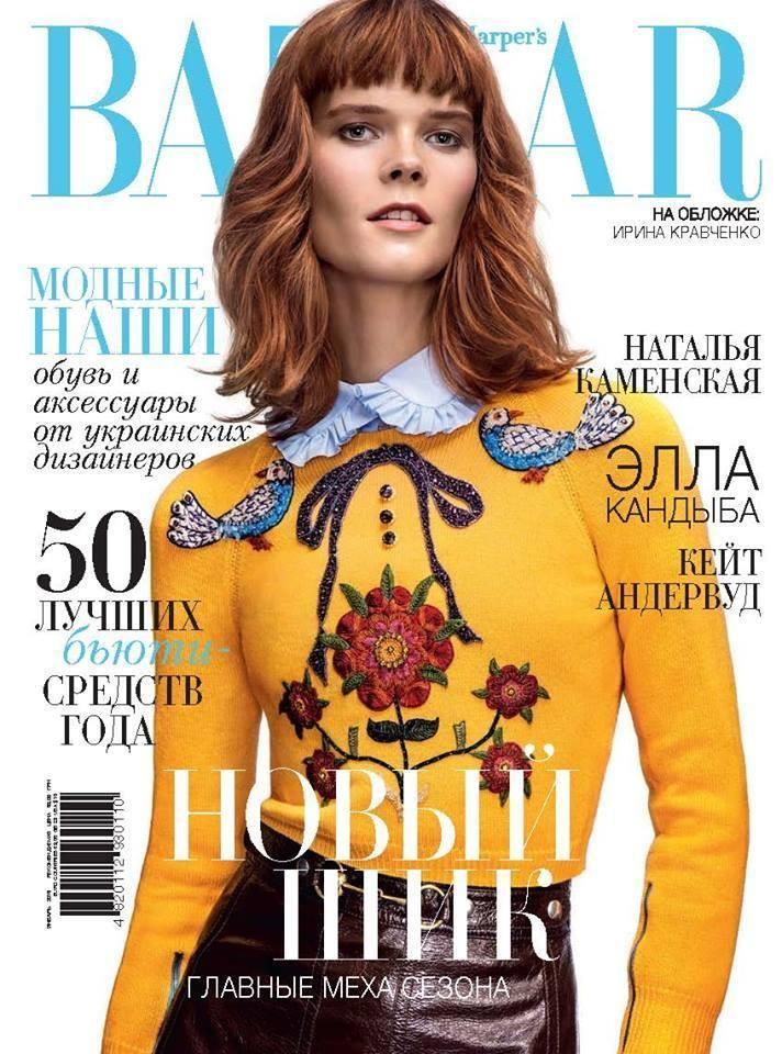 Harper's Bazaar Ucrania