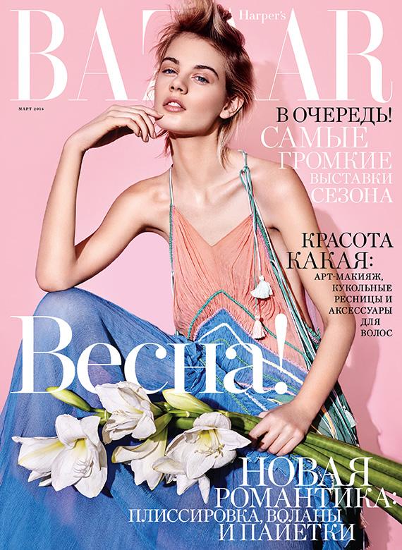 Harper's Bazaar Rusia