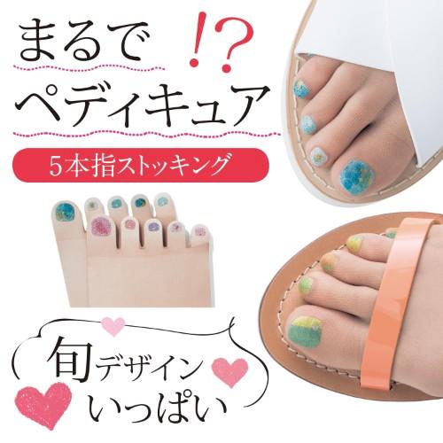 Pantys con uñas pintadas: La prenda japonesa que pretende revolucionar el mercado de las medias