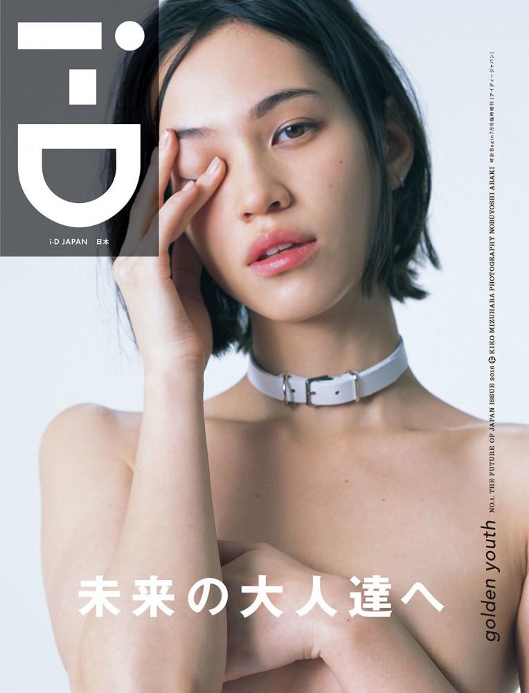 ID Japan