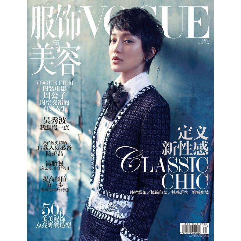 Vogue China2