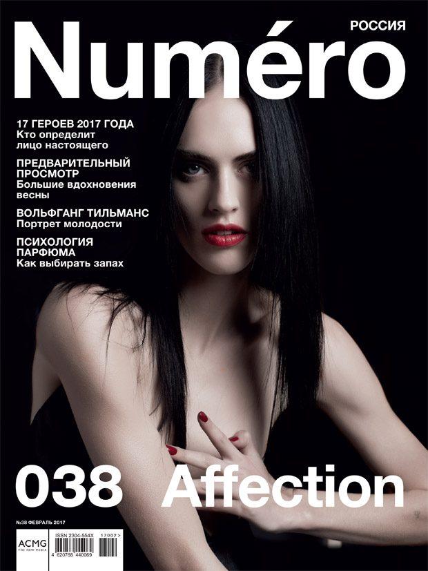 Sarah-Brannon-NUMERO-Russia-Marie-Schuller-01-620x827